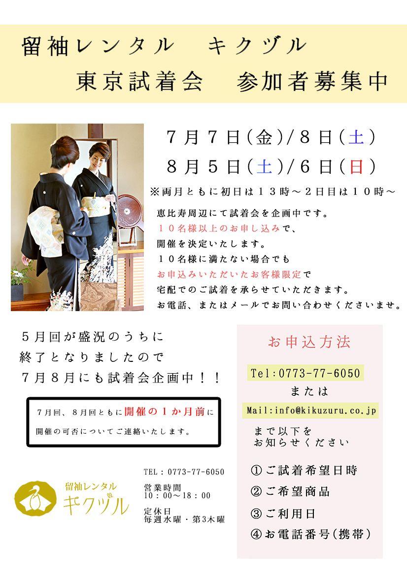 留袖試着会(7・8月)
