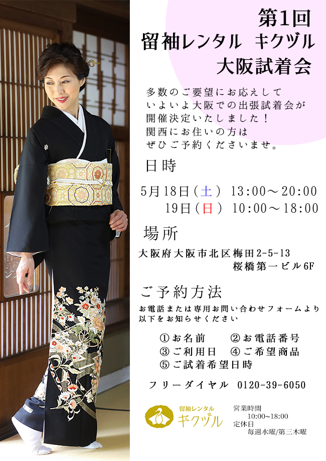 大阪試着会2019.05