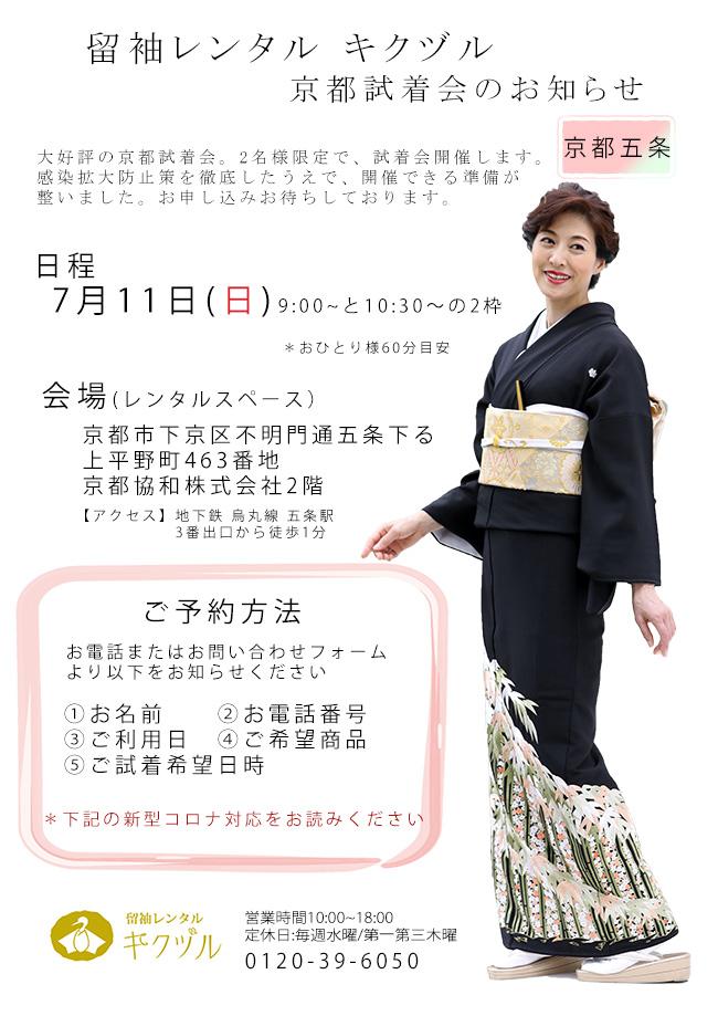 試着会2021年7月京都